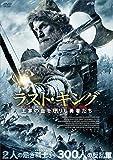 ラスト・キング 王家の血を守りし勇者たち[DVD]