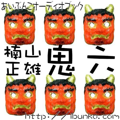 『鬼六』のカバーアート