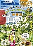 神奈川の山登り&ハイキング 絶景でリフレッシュ!最新版 ウォーカームック