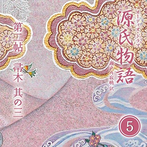『源氏物語 瀬戸内寂聴 訳 第二帖 帚木 (其の三)』のカバーアート