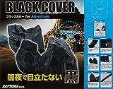 DAYTONA(デイトナ) ブラックカバー アドベンチャー専用 サイドBOXタイプ 94203 バイクカバー