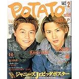 POTATO (ポテト) 2000年 02月号