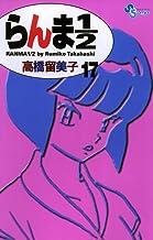 表紙: らんま1/2〔新装版〕(17) (少年サンデーコミックス) | 高橋留美子