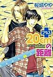 プラス20cmの距離 (あすかコミックスCL-DX)