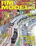 RM MODELS(RMモデルズ) 302 (2020-09-21) [雑誌]