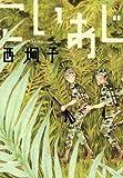 こいあじ─西炯子短篇集─ (ウィングス・コミックス)