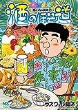 酒のほそ道 (47) (ニチブンコミックス)