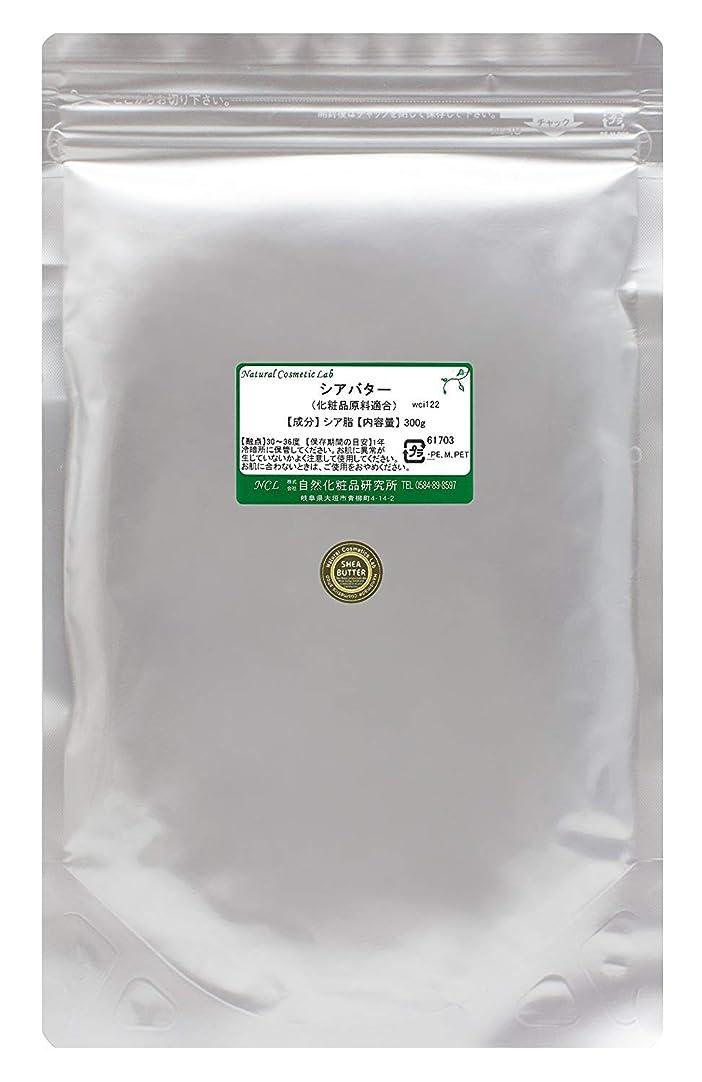 シアバター 300g 固形 【ハイグレード】 【手作り化粧品材料】