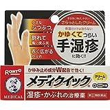 【指定第2類医薬品】メンソレータム メディクイッククリームS 8g ※セルフメディケーション税制対象商品