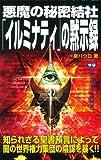 悪魔の秘密結社「イルミナティ」の黙示録 (ムー・スーパーミステリー・ブックス)