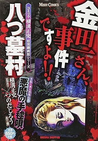 コミック横溝正史妖異劇画館シリーズ 八つ墓村 (ミッシィコミックス)