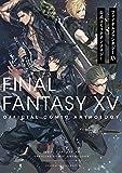 ファイナルファンタジーXV 公式コミックアンソロジー (電撃コミックスNEXT)