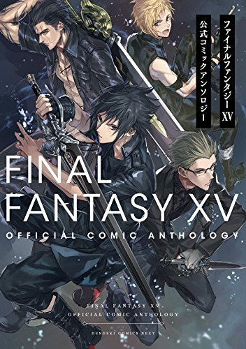 FINAL FANTASY XV Official Coimic Anthology 2017
