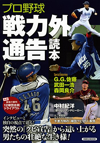 [画像:プロ野球戦力外通告読本 (洋泉社MOOK)]
