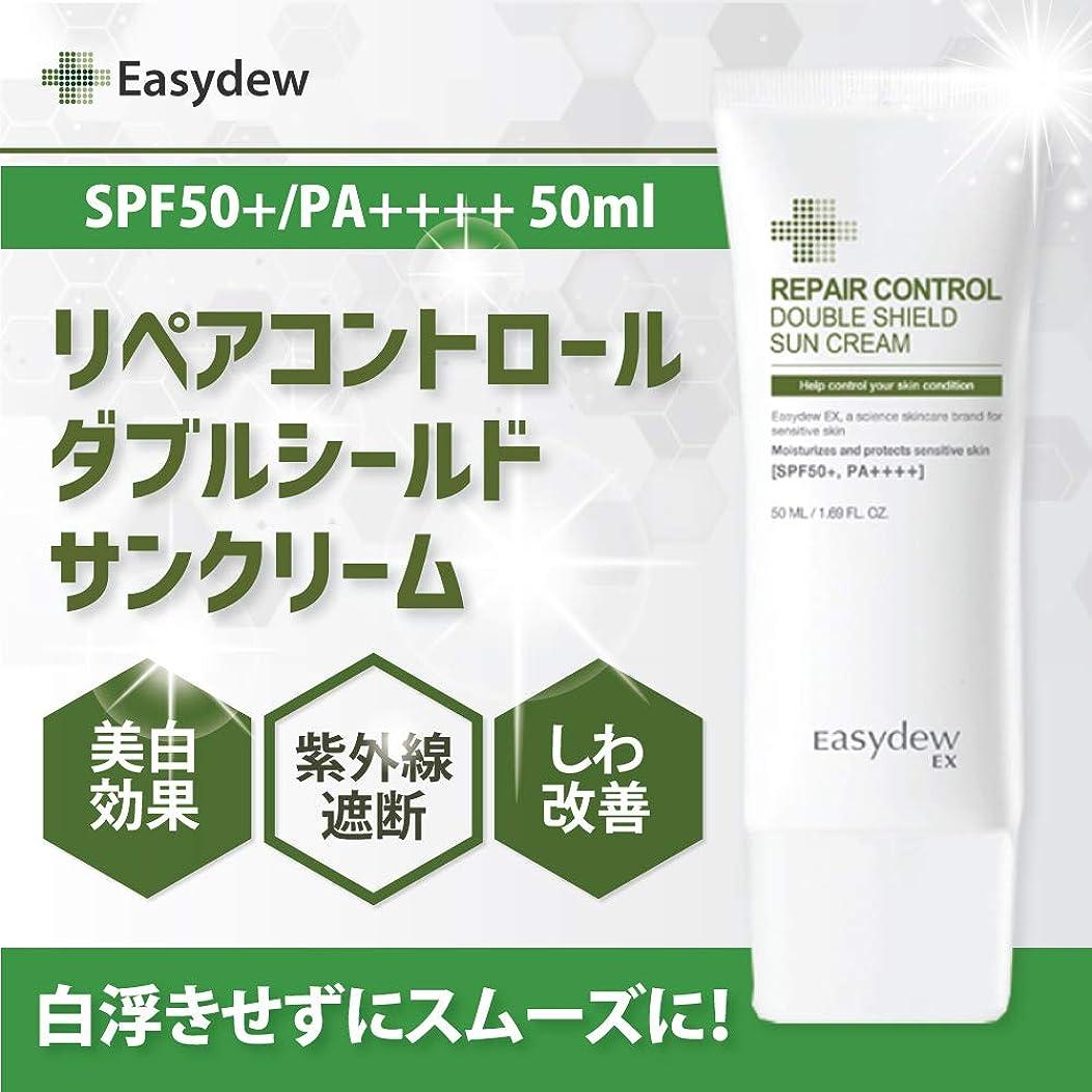 責任ムス神秘デウン製薬 リペア コントロール ダブル シールド サン?クリーム SPF50+/PA++++ 50ml. Repair Control Double Shild Sun Cream SPF50+/PA++++ 50ml.