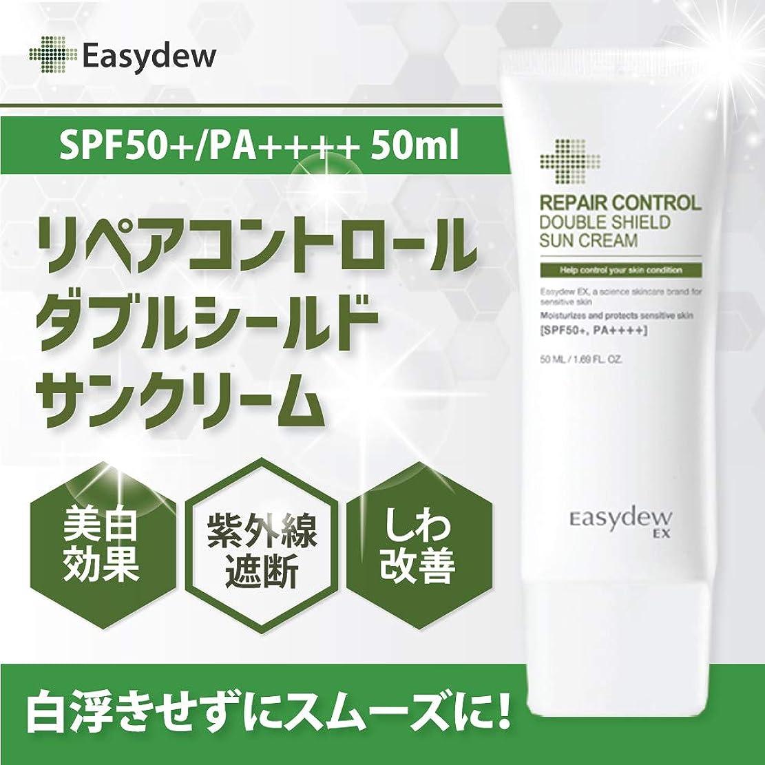 チップ会う乳デウン製薬 リペア コントロール ダブル シールド サン?クリーム SPF50+/PA++++ 50ml. Repair Control Double Shild Sun Cream SPF50+/PA++++ 50ml.