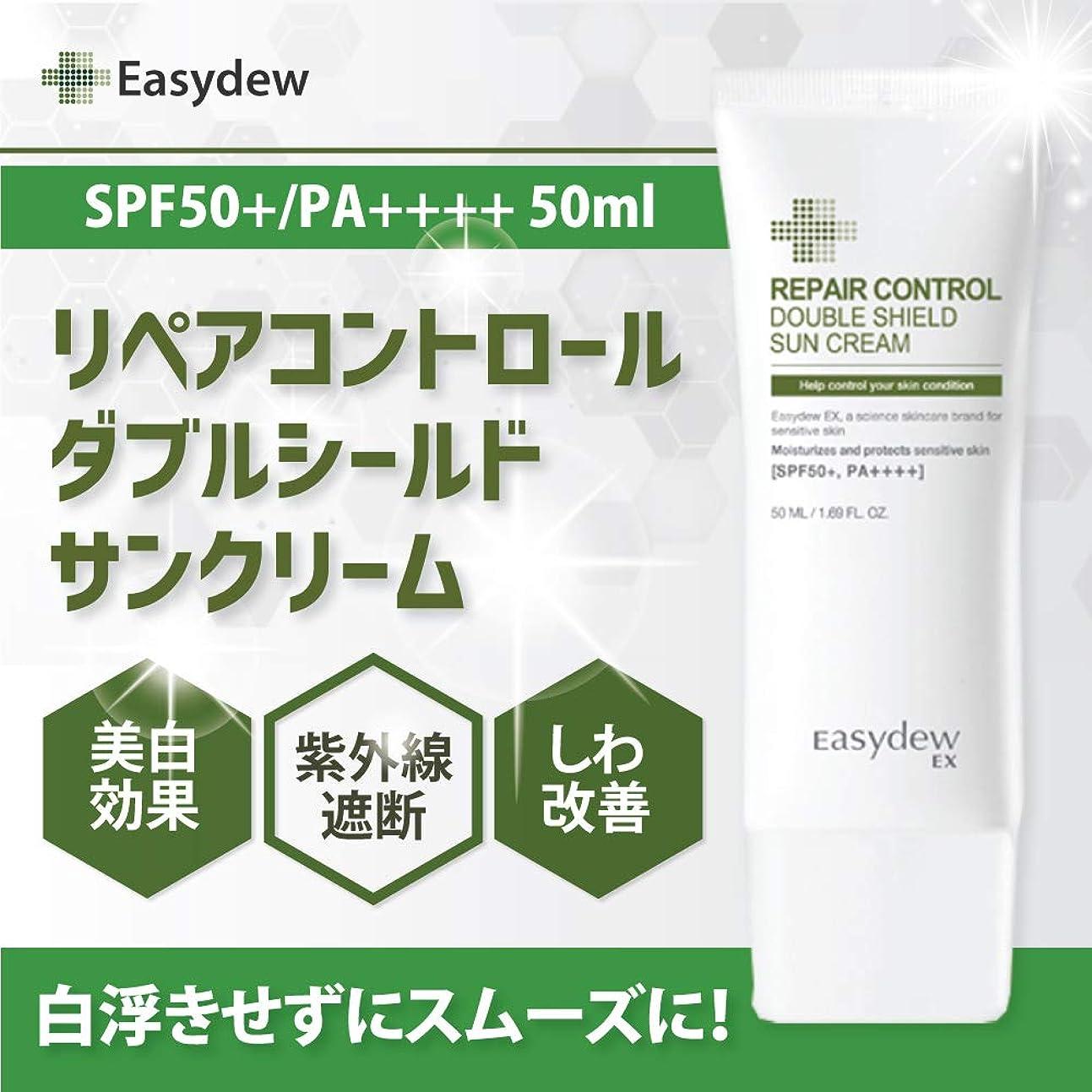 日帰り旅行にリベラル永久にデウン製薬 リペア コントロール ダブル シールド サン?クリーム SPF50+/PA++++ 50ml. Repair Control Double Shild Sun Cream SPF50+/PA++++ 50ml.