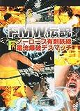FMW伝説 ノーロープ有刺鉄線電流爆破デスマッチ[SPD-1324][DVD]