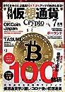 月刊仮想通貨2020年7月号 vol,28