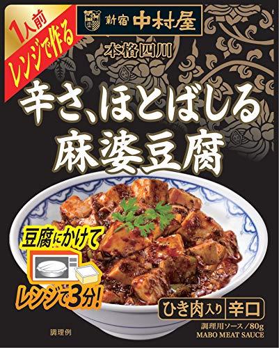新宿中村屋 本格四川 レンジで作る辛さ、ほとばしる麻婆豆腐80g