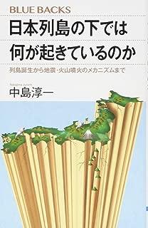日本列島の下では何が起きているのか 列島誕生から地震・火山噴火のメカニズムまで (ブルーバックス)...