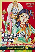 Kothayin Pathai - 3