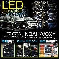 【調光・調色可】LEDルームランプキット Cセット/7点 ナンバー灯:10000K/青白色 トヨタ ノア/ヴォクシー 【8#系】