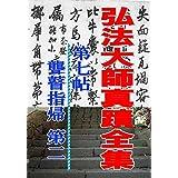 弘法大師真蹟全集 第7帖: 弘法大師コレクション012