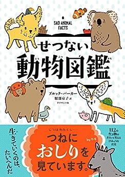 [ブルック・バーカー, 服部 京子]のせつない動物図鑑