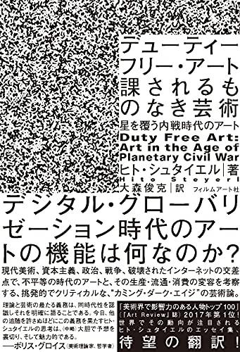 デューティーフリー・アート:課されるものなき芸術 星を覆う内戦時代のアート