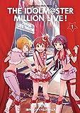 アイドルマスター ミリオンライブ!(1) (ゲッサン少年サンデーコミックス)