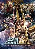 聖闘士星矢 LEGEND of SANCTUARY [DVD] image
