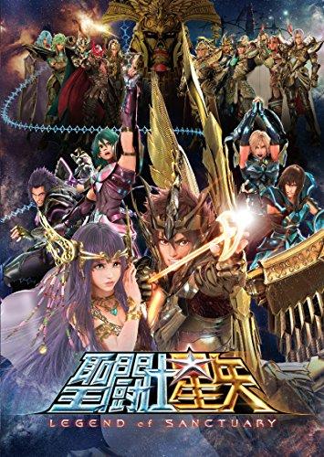 聖闘士星矢 LEGEND of SANCTUARY [DVD]
