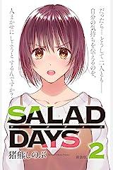 【新装版】「SALAD DAYS」(2) (サンデーうぇぶりコミックス) Kindle版