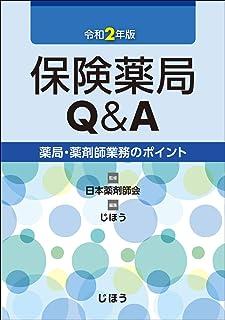 保険薬局Q&A 令和2年版 (薬局・薬剤師業務のポイント)