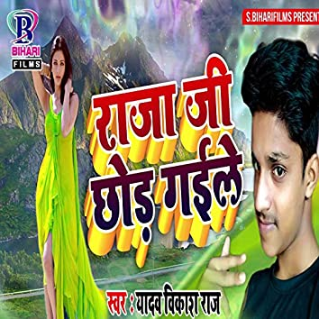 Raja Ji Chhod Gaile - Single