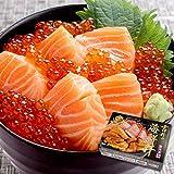 母の日 プレゼント 父の日 海鮮 魚 サーモンいくら丼 2~3人前 (サーモン いくら) 海鮮丼 (通常商品)