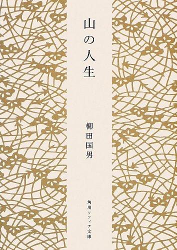 山の人生 (角川ソフィア文庫)の詳細を見る