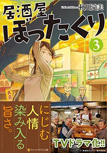 居酒屋ぼったくり 3 (アルファポリス文庫)
