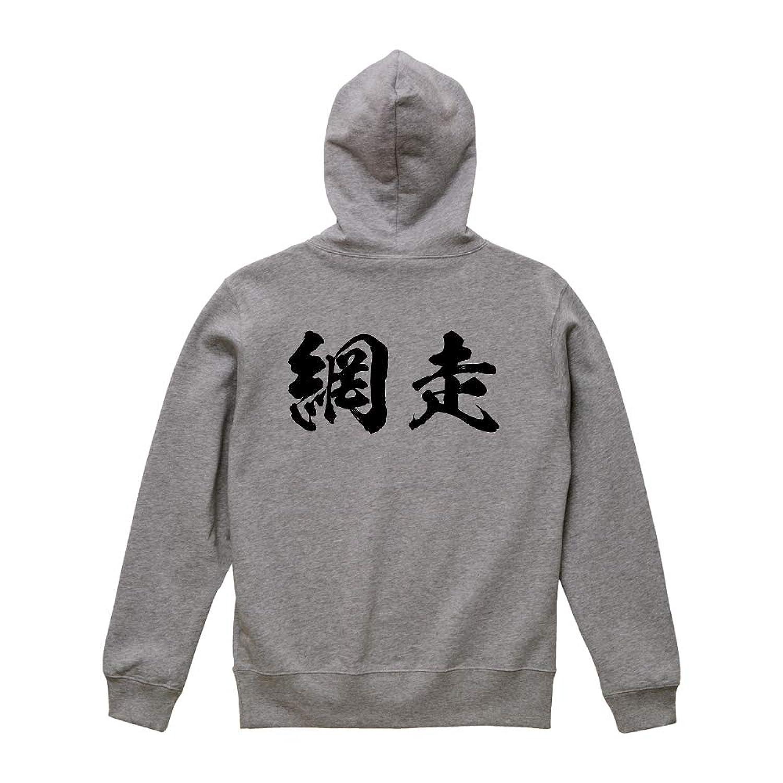 網走 オリジナル パーカ 書道家が書く プリント パーカ 【 北海道 】 メンズ キッズ