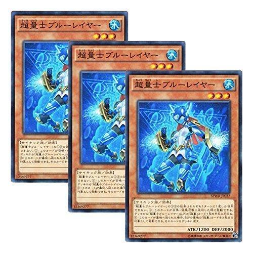 【 3枚セット 】遊戯王 日本語版 SPWR-JP032 超量士ブルーレイヤー (ノーマル)