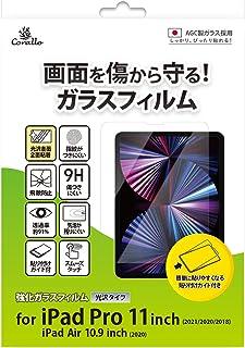 【Corallo】 iPad Pro 11 iPad Air4 対応 フィルム 9H ガラス 透明 保護 ガラスフィルム 日本製 AGC 硝子 指紋防止 液晶 保護フィルム [ Apple iPadPro11 2021 第3世代 iPadAir...