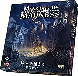 【2021年2月現在】「マンション・オブ・マッドネス第2版」拡張の日本語版の状況を一覧する