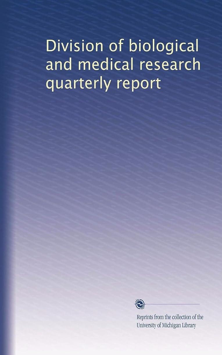 見込み動機付ける不当Division of biological and medical research quarterly report (Vol.8)