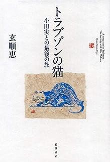 トラブゾンの猫——小田実との最後の旅