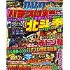パチスロ実戦術DVD vol.7 北斗・赤ドン雅・番長2大特集 (コアムックシリーズ 553)