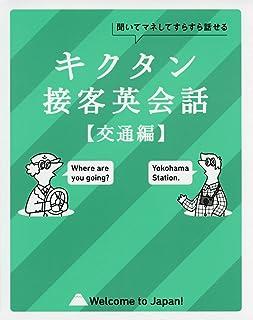 CD-ROM付 キクタン接客英会話【交通編】