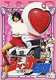 ジャッカー電撃隊 VOL.3[DVD]