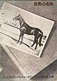 世界の名馬―セントサイモンからケルソまで (1970年)