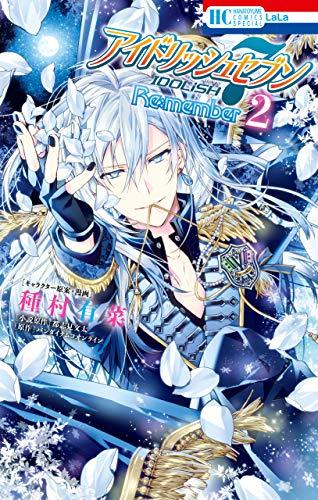 アイドリッシュセブン Re:member 2 (花とゆめコミックススペシャル)